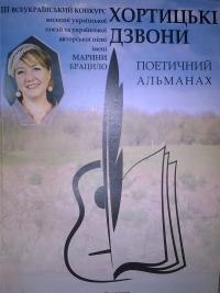 Запрошуємо на Презентацію третього  випуску поетичного Альманаху «Хортицьких дзвонів».