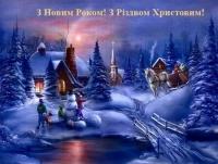 Дорогі друзі! Вітаємо Вас З Новим 2015 роком та Різдвом Христовим!