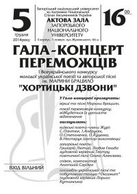 Гала-концерт переможців