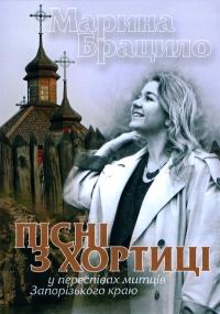 Марина Брацило: Пісні з Хортиці у переспівах митців Запорізького краю