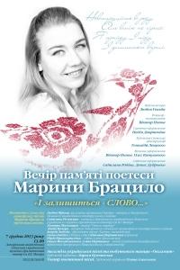 Вечір пам'яті поетеси Марини Брацило «І залишиться - СЛОВО…»