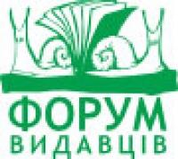 Презентація на 21-му Форумі видавців у Львові