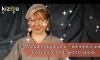 """Галина Корицька: слайд-шоу Пам""""яті Марини Брацило"""