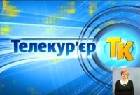 """Випуск """"Телекур'єру""""  ТК Запоріжжя з сюжетом про """"Хортицькі дзвони"""""""